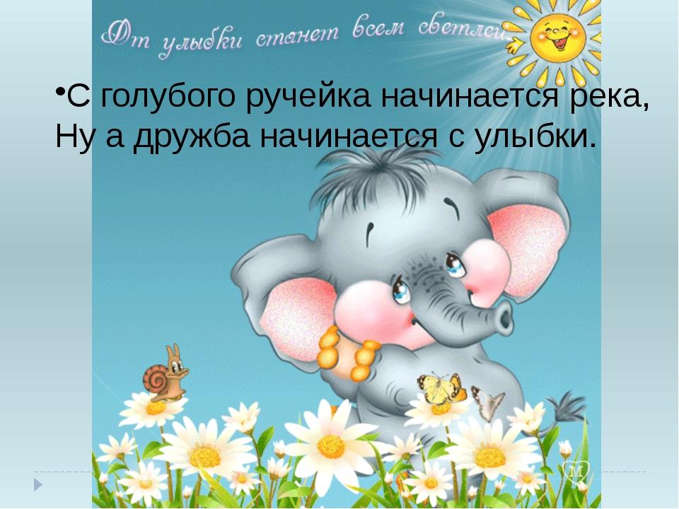 День рождения поздравление твоя улыбка
