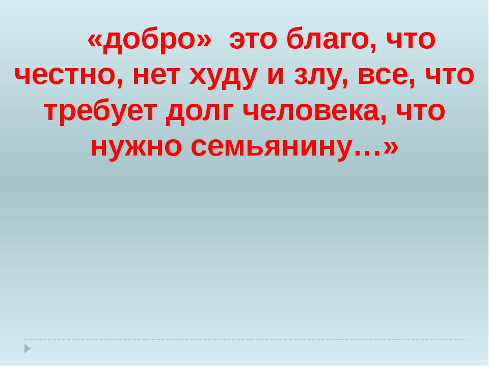 «добро» это благо, что честно, нет худу и злу, все, что требует долг человек...