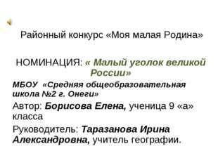 Районный конкурс «Моя малая Родина» НОМИНАЦИЯ: « Малый уголок великой России