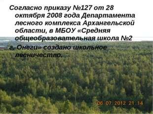 Согласно приказу №127 от 28 октября 2008 года Департамента лесного комплекса