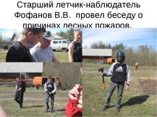 Старший летчик-наблюдатель Фофанов В.В. провел беседу о причинах лесных пожар