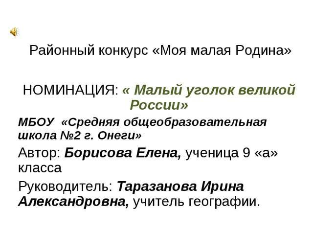 Районный конкурс «Моя малая Родина» НОМИНАЦИЯ: « Малый уголок великой России...