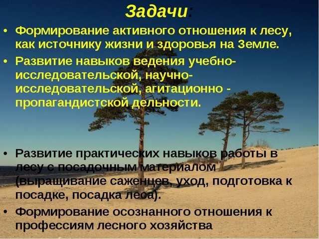 Формирование активного отношения к лесу, как источнику жизни и здоровья на Зе...