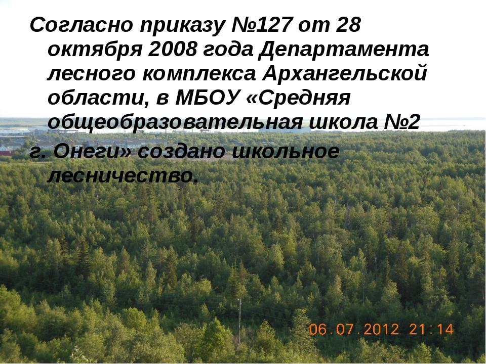 Согласно приказу №127 от 28 октября 2008 года Департамента лесного комплекса...