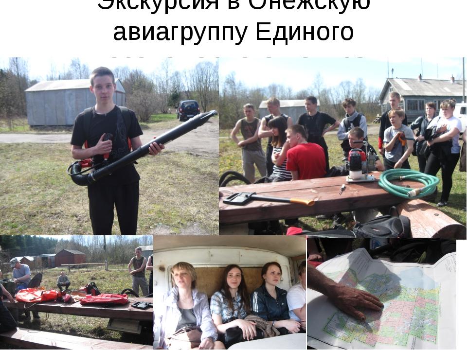 Экскурсия в Онежскую авиагруппу Единого лесопожарного центра.