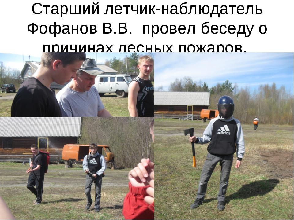Старший летчик-наблюдатель Фофанов В.В. провел беседу о причинах лесных пожар...
