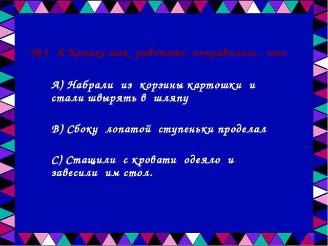 № 4 А Котьке так работать понравилось, что А) Набрали из корзины картошки и с...