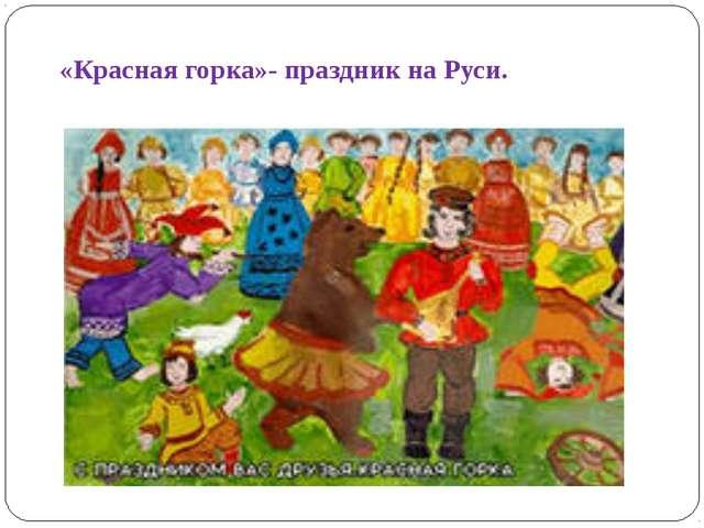 «Красная горка»- праздник на Руси.
