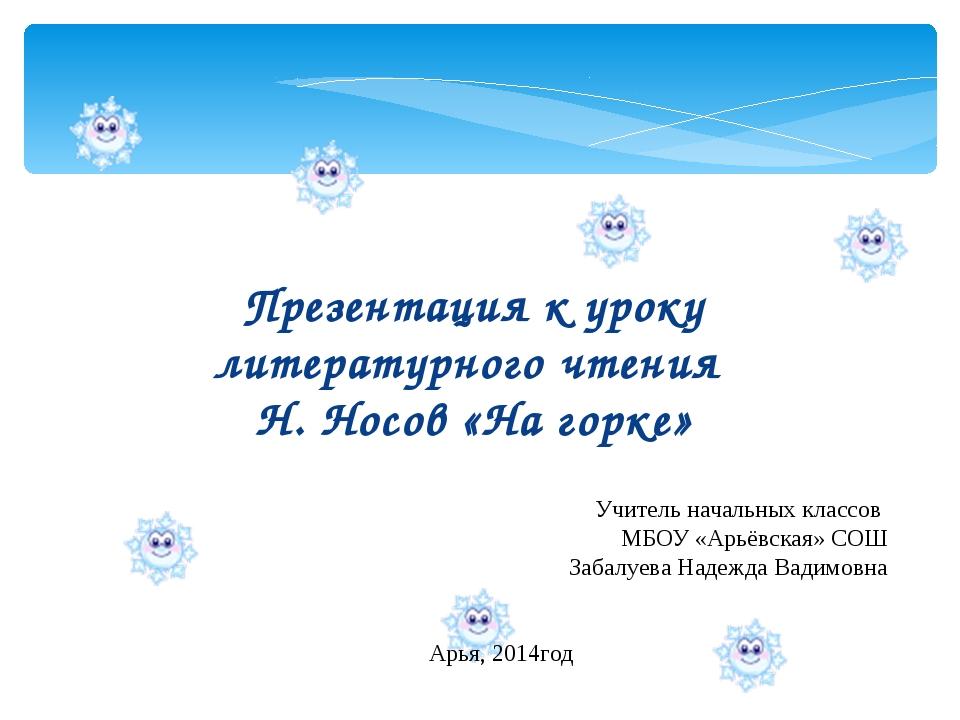 Презентация к уроку литературного чтения Н. Носов «На горке» Учитель начальны...