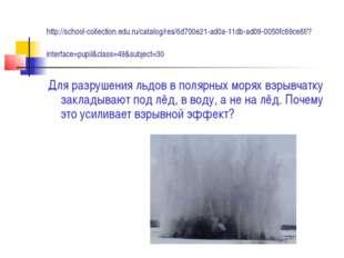 http://school-collection.edu.ru/catalog/res/6d700e21-ad0a-11db-ad09-0050fc69c