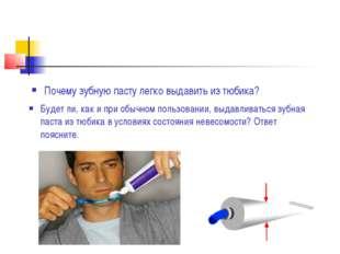 Почему зубную пасту легко выдавить из тюбика? Будет ли, как и при обычном пол