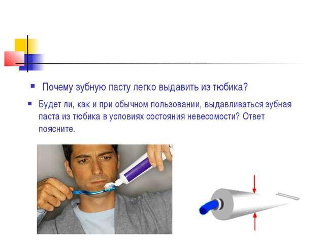 Почему зубную пасту легко выдавить из тюбика? Будет ли, как и при обычном пол...