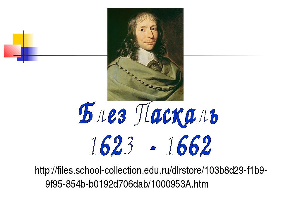 http://files.school-collection.edu.ru/dlrstore/103b8d29-f1b9-9f95-854b-b0192d...