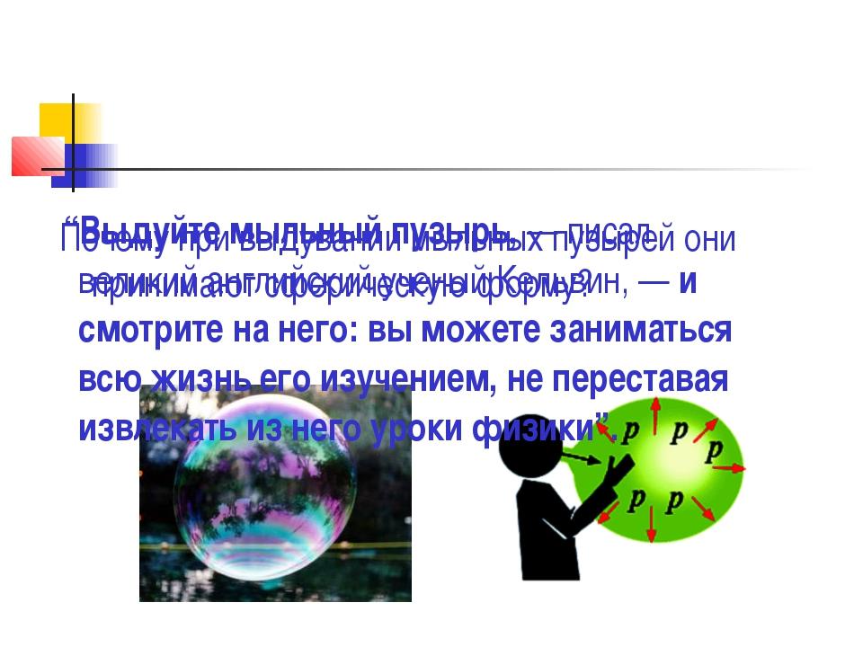 """Почему при выдувании мыльных пузырей они принимают сферическую форму? """"Выдуйт..."""
