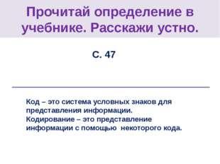 Прочитай определение в учебнике. Расскажи устно. С. 47 Код – это система усло