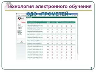 Технология электронного обучения 1 СДО «ПРОМЕТЕЙ»