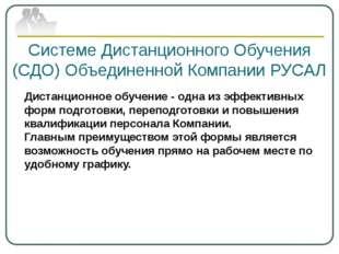 Системе Дистанционного Обучения (СДО) Объединенной Компании РУСАЛ Дистанционн