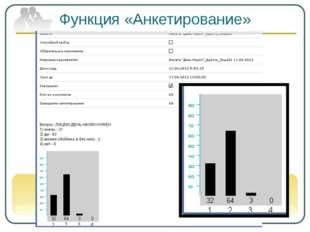 Функция «Анкетирование»