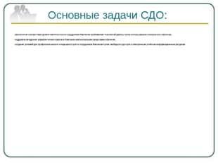 Основные задачи СДО: обеспечение соответствия уровня компетентности сотрудник