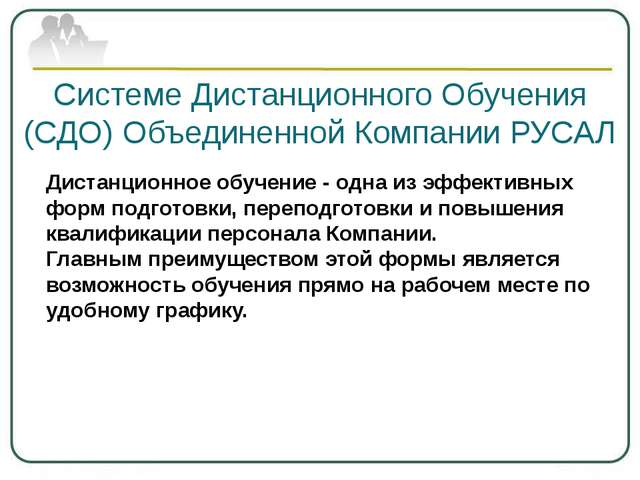 Системе Дистанционного Обучения (СДО) Объединенной Компании РУСАЛ Дистанционн...
