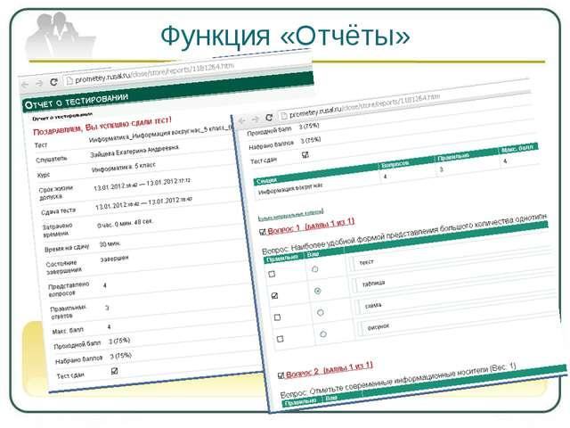 Функция «Отчёты»
