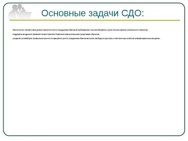 Основные задачи СДО: обеспечение соответствия уровня компетентности сотрудник...