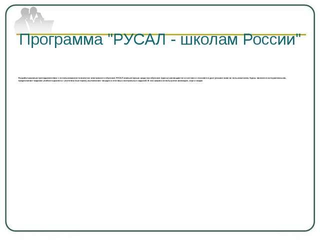 """Программа """"РУСАЛ - школам России"""" Разрабатываемые преподавателями с использов..."""