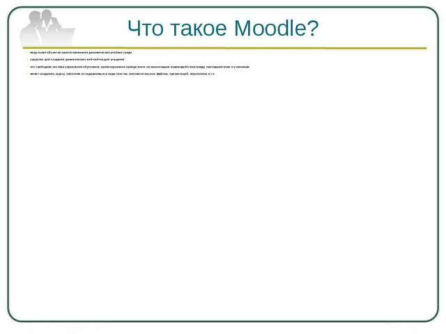 Что такое Moodle? модульная объектно-ориентированная динамическая учебная сре...