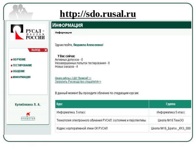 http://sdo.rusal.ru