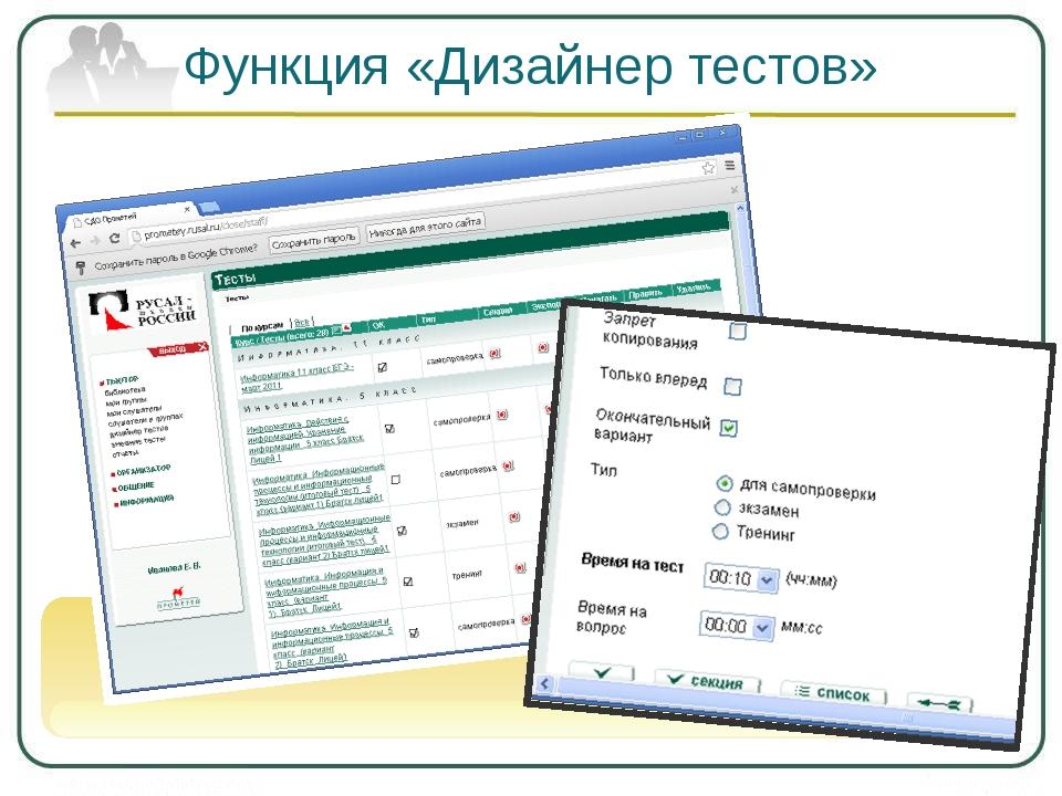 Функция «Дизайнер тестов»