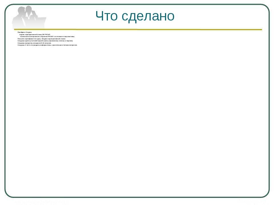 Пройдено 2 курса: кодекс корпоративной этики ОК РУСАЛ технология электронного...