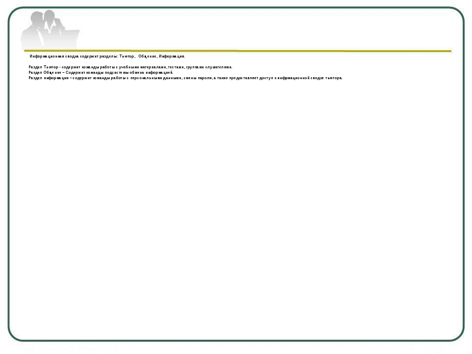 Информационная сводка содержит разделы: Тьютор, Общение, Информация. Раздел...