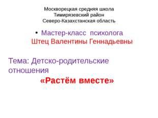 Москворецкая средняя школа Тимирязевский район Северо-Казахстанская область М