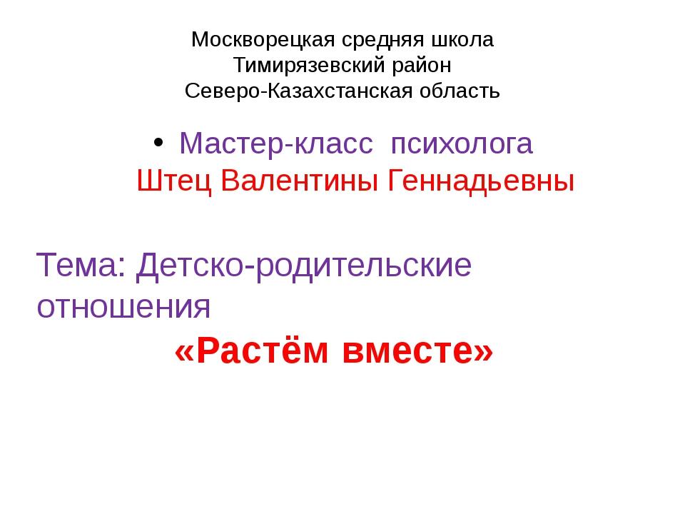 Москворецкая средняя школа Тимирязевский район Северо-Казахстанская область М...