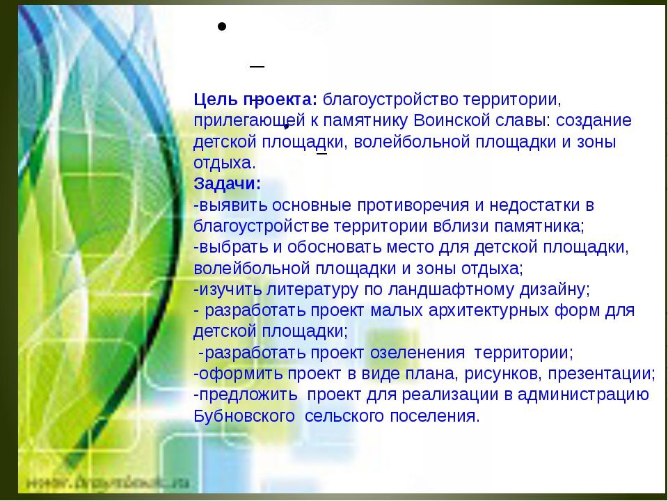 Цель проекта:благоустройство территории, прилегающей к памятнику Воинской сл...