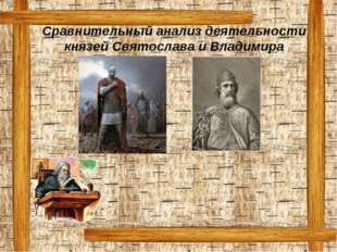Сравнительный анализ деятельности князей Святослава и Владимира