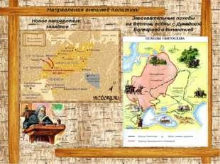 Направления внешней политики Новое направление: западное Завоевательные поход