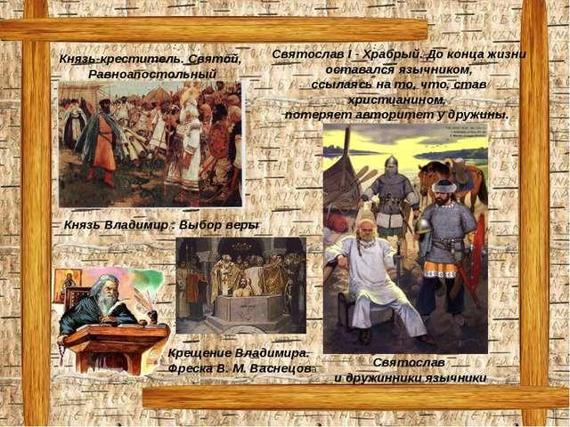 Князь Владимир . Выбор веры Святослав и дружинники язычники Князь-креститель....