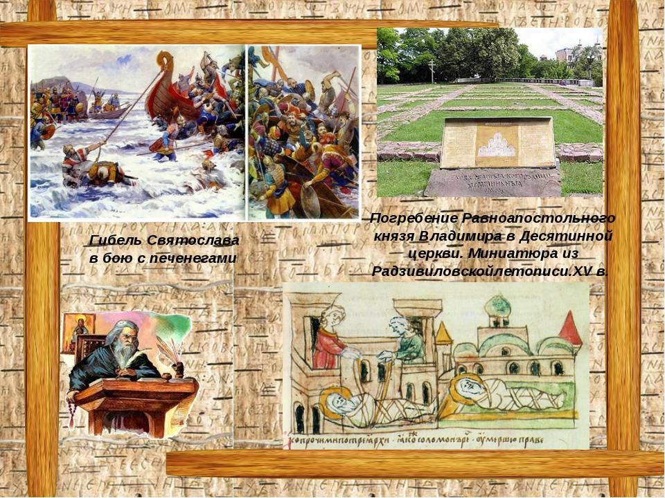Гибель Святослава в бою с печенегами Погребение Равноапостольного князя Влади...