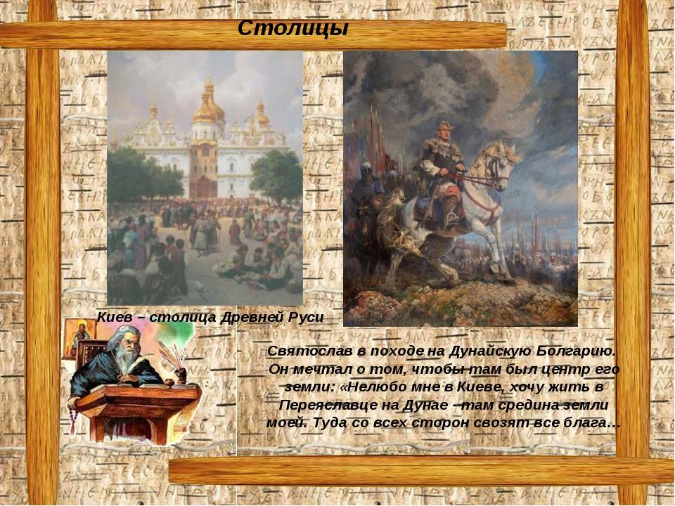 Столицы Святослав в походе на Дунайскую Болгарию. Он мечтал о том, чтобы там...