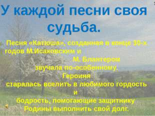 Песня «Катюша», созданная в конце 30-х годов М.Исаковским и М. Блантером звуч