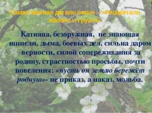 Самая важная деталь песни – «Расцветали яблони и груши» Катюша, безоружная,