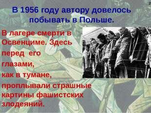 В 1956 году автору довелось побывать в Польше. В лагере смерти в Освенциме. З