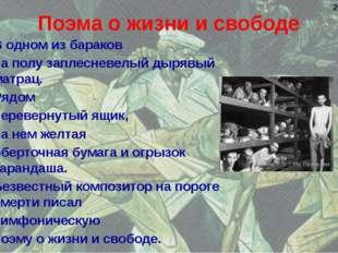 Поэма о жизни и свободе В одном из бараков на полу заплесневелый дырявый матр