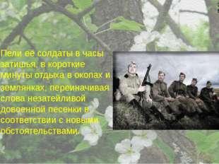 Пели её солдаты в часы затишья, в короткие минуты отдыха в окопах и землянка