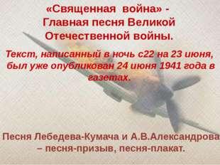 «Священная война» - Главная песня Великой Отечественной войны. Песня Лебедева