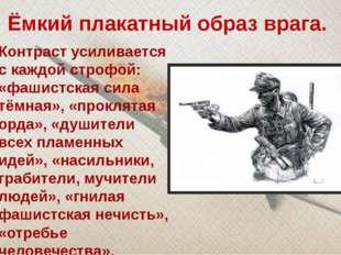 Ёмкий плакатный образ врага. Контраст усиливается с каждой строфой: «фашистск