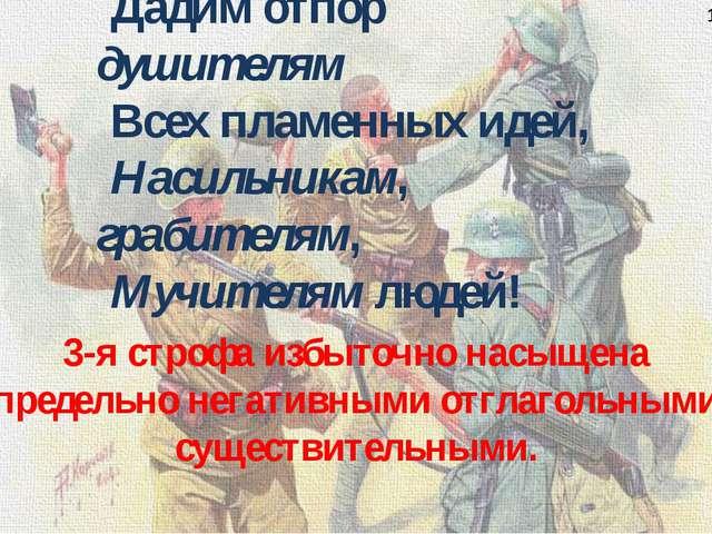 Дадим отпор душителям Всех пламенных идей, Насильникам, грабителям, Мучителя...