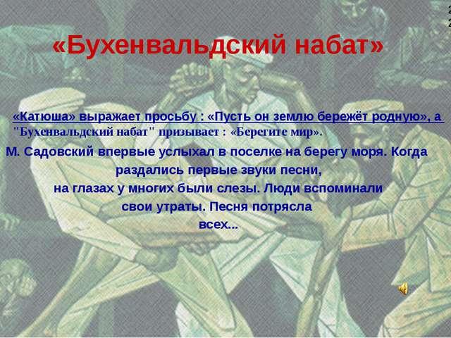 М. Садовский впервые услыхал в поселке на берегу моря. Когда раздались первые...