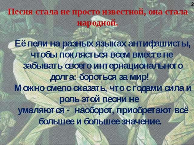 Песня стала не просто известной, она стала народной. Её пели на разных языках...